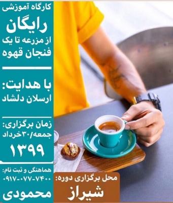 کارگاه آموزشی رایگان از مزرعه تا یک فنجان قهوه با هدایت :ارسلان دلشاد 
