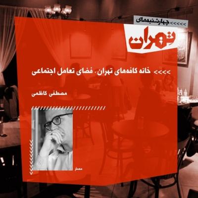 خانه کافههای تهران؛زیباییشناسی در خدمت حوزه عمومی 4