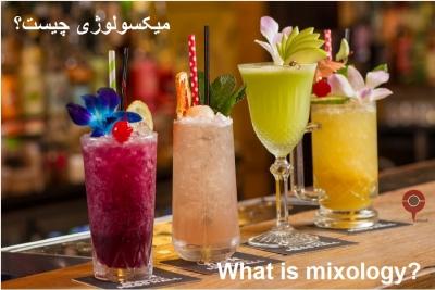 میکسولوژی چیست ؟