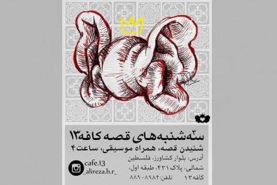 سهشنبههای قصه کافه ۱۳