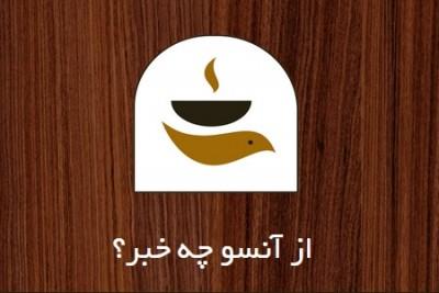 «جشنواره تخفیف عکس» کافه آنسو