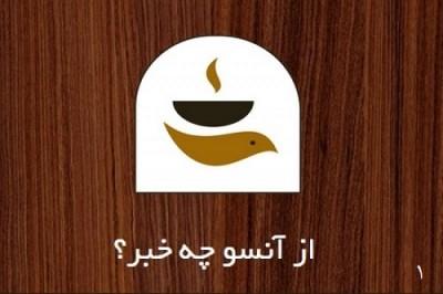 cafe news 2 1