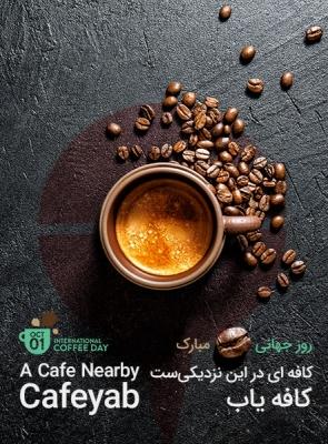 cafeyab international day story