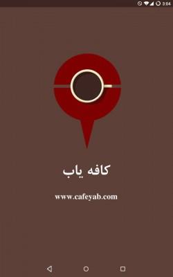 نرم افزار اندروید کافهیاب منتشر شد cafeyan android app 1