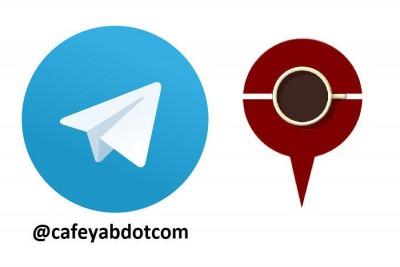 کانال رسمی تلگرام کافهیاب افتتاح شد