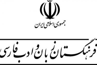 فهرست دفتر دوم مصوبات گروه واژهگزینی قهوهپژوهی فرهنگستان زبان و ادب فارسی منتشر شد