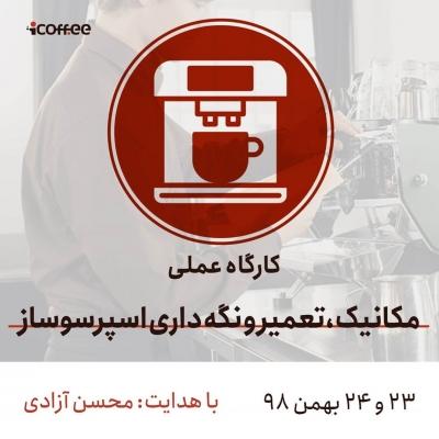 کارگاه عملی  (مکانیک تعمیر و نگه داری اسپرسو ساز) با هدایت محسن آزادی