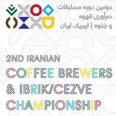 نتیجه فینالیست های مسابقات دم آوری قهوه و جزوه/ایبریک(قهوه ترک)