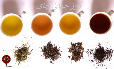 روز جهانی چای با طعم چای اصیل ایرانی