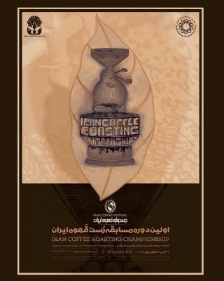 نتیجه اولین دوره مسابقه برشتهکاری (رستری) ایران