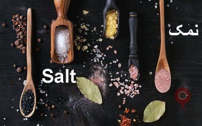 نمک چیست  و با انواع نمک آشنا شوید .