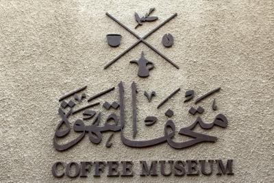 موزه قهوه، جایی دلپذیر در هوای گرم دوبی