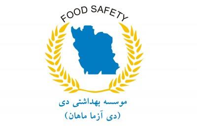 خودکنترلی بهداشتی کافهها logo dey food safety