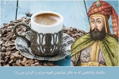 قهوه خطر ناک