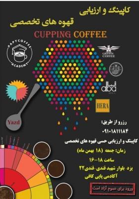 کاپینگ و ارزیابی قهوه های ایران