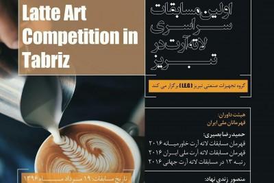 اولین مسابقات سراسری لته آرت در تبریز