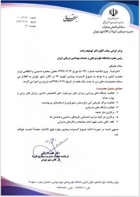 Tehran Restaurant open
