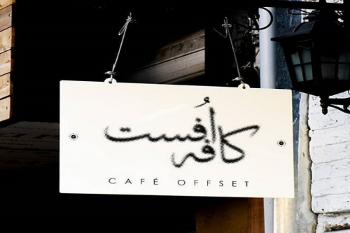 کافه افست