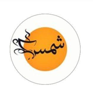 کافه شمس