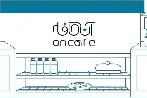 آن کافه