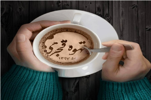 کافه قجری دهدشت