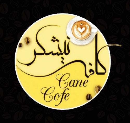 کافه نیشکر