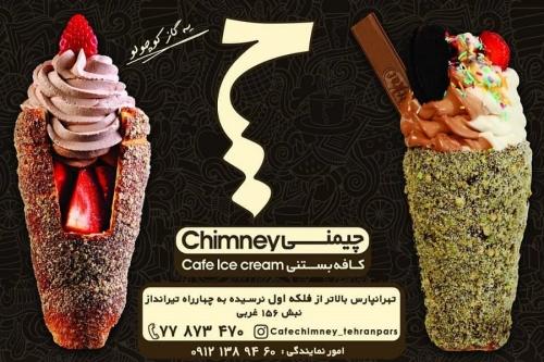 کافه چیمنی شعبه تهرانپارس