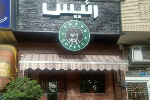 کافه رئیس ملاصدرا