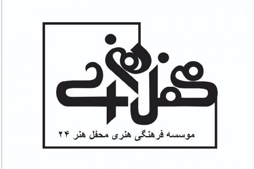 موسسه فرهنگی هنری محفل هنر ۲۴