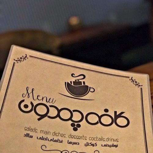 کافه چمدون