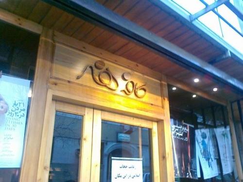 کافه هنر