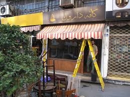 کافه داروک