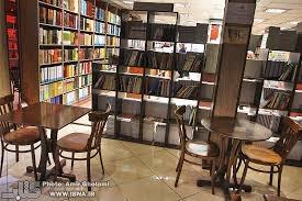 کافه کتاب امیرکبیر