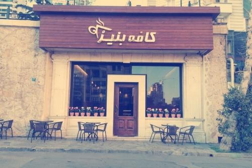 کافه بنيز