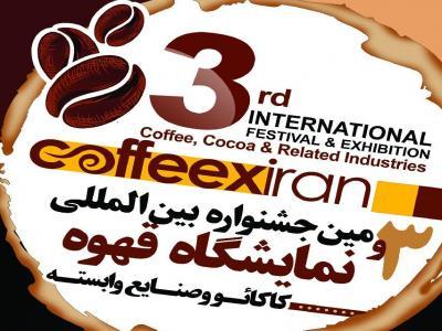 برگزاری نمایشگاه قهوه در برج میلاد