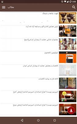 نرم افزار اندروید کافهیاب منتشر شد cafeyan android app 5