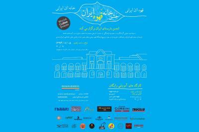 برگزاری جشن خانه قهوه ایران در عمارت مسعودیه