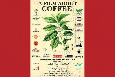 نمایش فیلم: A Film About Coffee