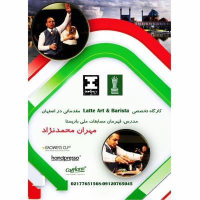 تور آموزشی مهران محمدنژاد - اصفهان attach_561bae3854a28