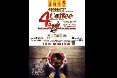 چهارمین جشنواره بینالمللی قهوه، کاکائو و صنایع وابسته - کافکس