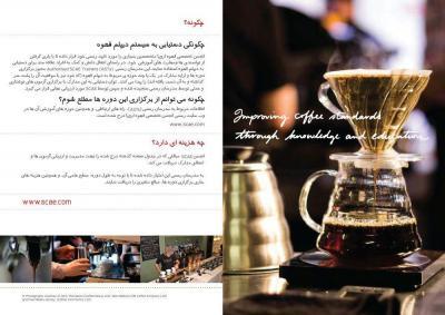 scae article cafeyab 4