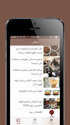 cafeyab ios 3