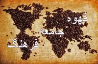 قهوه، جامعه و فرهنگ