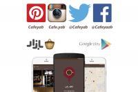 شبکههای اجتماعی و اپلیکیشن کافهیاب