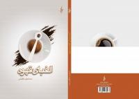 کتاب الفبای قهوه